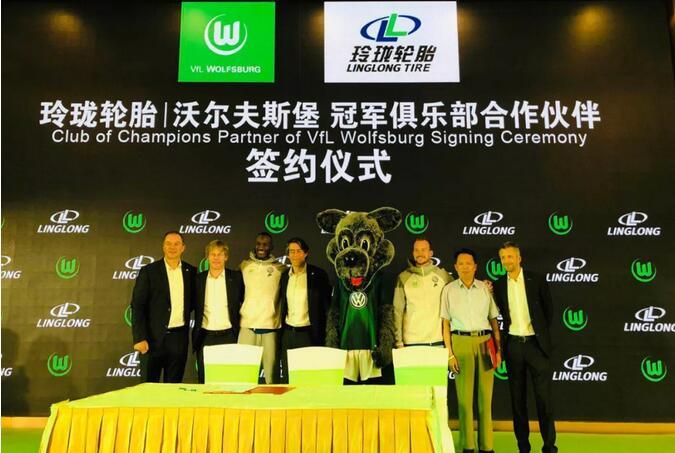 玲珑轮胎与沃尔夫斯堡足球俱乐部签署重要协议 品牌国际化毫不松懈