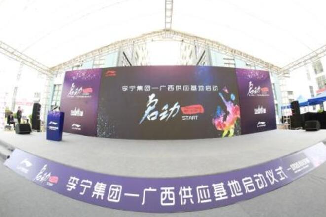 李宁集团-广西供应基地启动 打造有中国特色的体育产业链