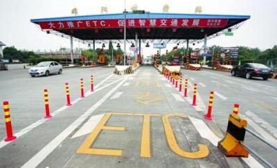 交通运输部印发《大力推动高速公路ETC发展应用工作通知》