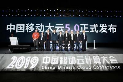 中国移动发布战略级产品大云5.0,积极构建云计算生态圈