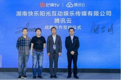 芒果TV与腾讯云战略合作,推进媒体融合大体系