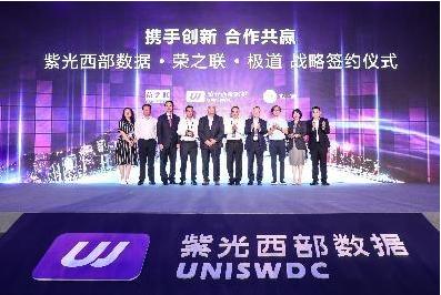 紫光西部数据发布新一代智能数据中心,助力企业创新发展