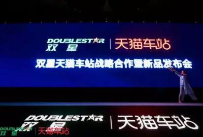 青岛双星联手天猫车站战略合作 致力打造轿车胎新零售第一品牌