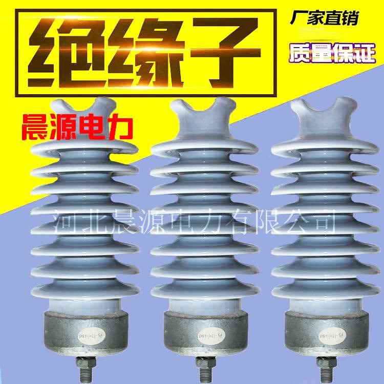 高压线路瓷绝缘子PS57-1
