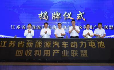 江苏新能源汽车动力电池回收利用产业联盟成立 树立五大工作目标