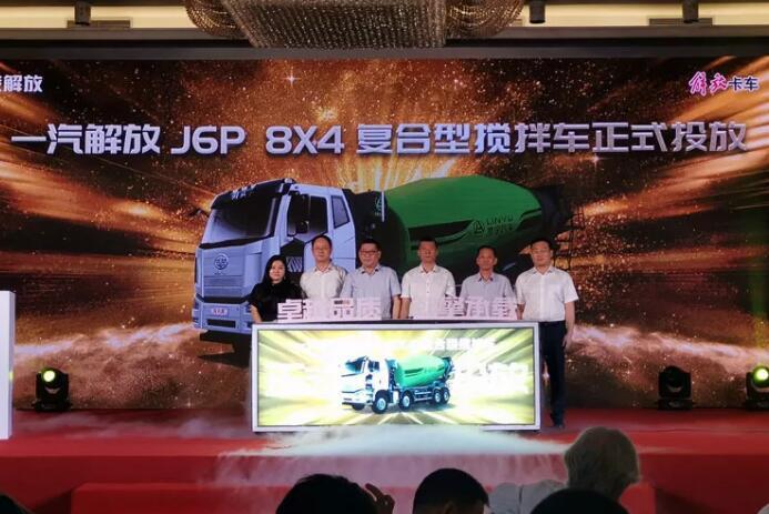 中集凌宇与一汽解放合作J6P 8*4复合型搅拌车发布