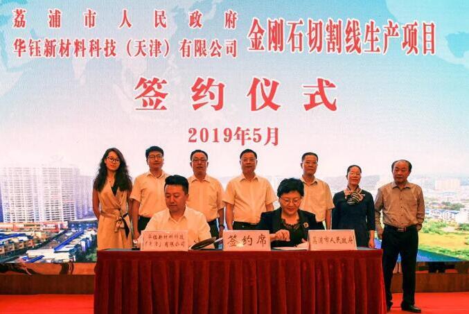 华钰新材金刚石线项目落户广西荔浦 建设100条金刚石切割线生产线