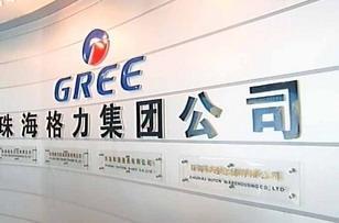 格力集团坚定减持格力电器 悄然买进长园集团跻身前十大股东之列