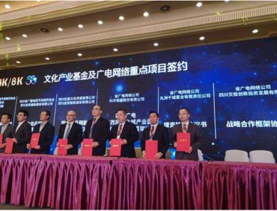 四川广电网络将投资40亿建云计算数据中心,构建广电大数据新生态