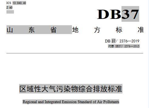 山东印发《区域性大气污染物综合排放标准》(DB37/ 2376—2019)