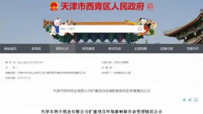 利丰纸业新增年产瓦楞纸板两千吨扩建项目通过环评,将投入生产