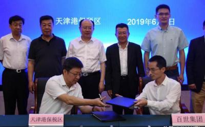 百世集团携手天津港保税区管委会共同推动交通运输行业向智能化发展