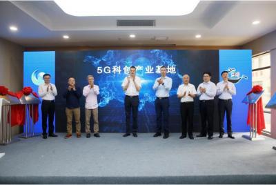 长三角G60科创走廊5G科创产业基地揭牌!打造5G+智能制造创新发展示范区