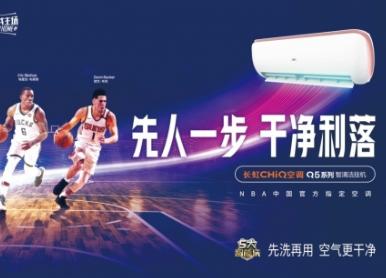 长虹CHiQ Q5系列智清洁挂机 一劳永逸解决空调清洗问题