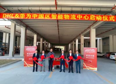 DHL&华为中国区智能物流中心启动 软硬件升级