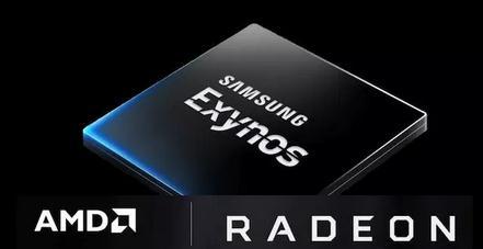 三星将获得AMD的图形IP授权,AMD的GPU技术只用于智能手机和平板电脑
