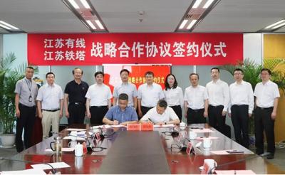 江苏有线与江苏铁塔战略合作,推动通信基站与广电网络共享