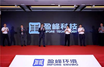 盈峰环境推监测产品新品牌盈峰科技 新产品12日首次亮相环保展