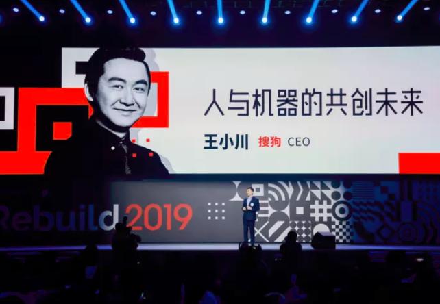 搜狗王小川:人与机器将会共创怎样的未来?