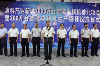 惠科总投资6亿元的300万台智能电视机项目投产,建8条生产线