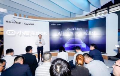百度Apollo发布中国首个智能网联汽车规范