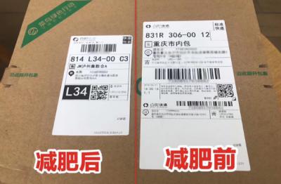 """菜鸟联手快递公司对电子面单""""大瘦身"""",新版电子面单已上线"""