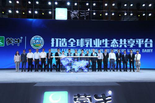 蒙牛发布奶业振兴136工程 举办中丹乳品技术合作中心七周年庆典
