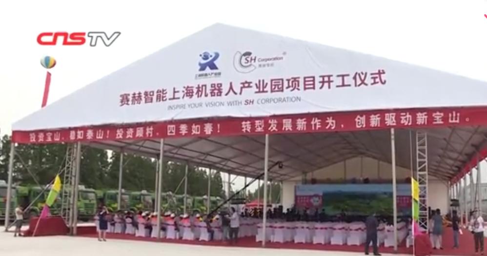 赛赫智能全球总部落户上海机器人产业园
