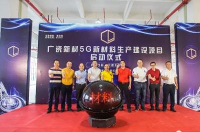 5G手机陶瓷背板将在这里诞生 广瓷新材启动5G新材料项目