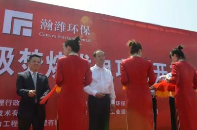 瀚潍环保吉林长岭2.69亿元生活垃圾焚烧发电项目正式奠基