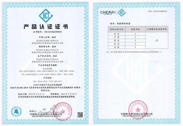 海尔节能金刚变频柜嵌系列产品获国家5A级智能化认证