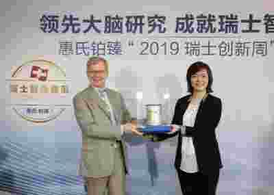 铂臻年增长30%成惠氏第二大旗舰品牌 新装亮相瑞士创新周