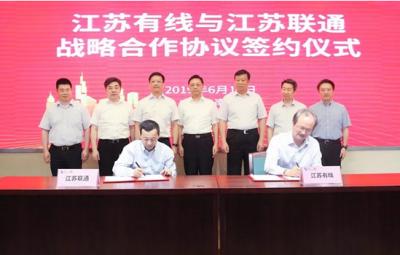 江苏有线与江苏联通战略合作,共同推动4K+5G业务试点工作