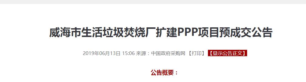 上海环境集团成威海生活垃圾焚烧厂预中标社会资本方