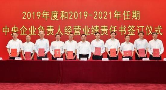 国资委与国家电网及国家能源集团签订经营业绩责任书 2019年比上年增长9%