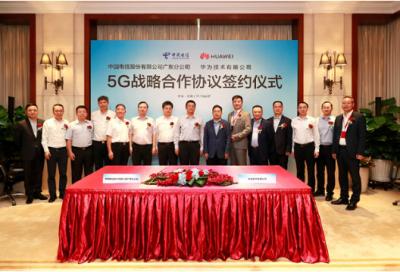 中国电信与华为战略合作,提升5G新型网络建设和服务能力