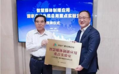 国家广电总局在上海文化广播影视集团设立智慧媒体制播应用重点实验室