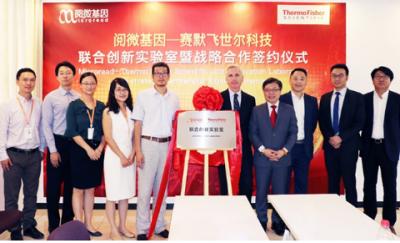 赛默飞与多家企业签署战略合作 共建精准医疗生态系统