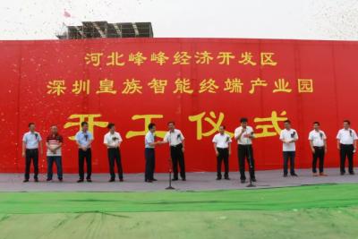河北峰峰经济开发区深圳皇族智能终端产业园开工!总投资15亿元