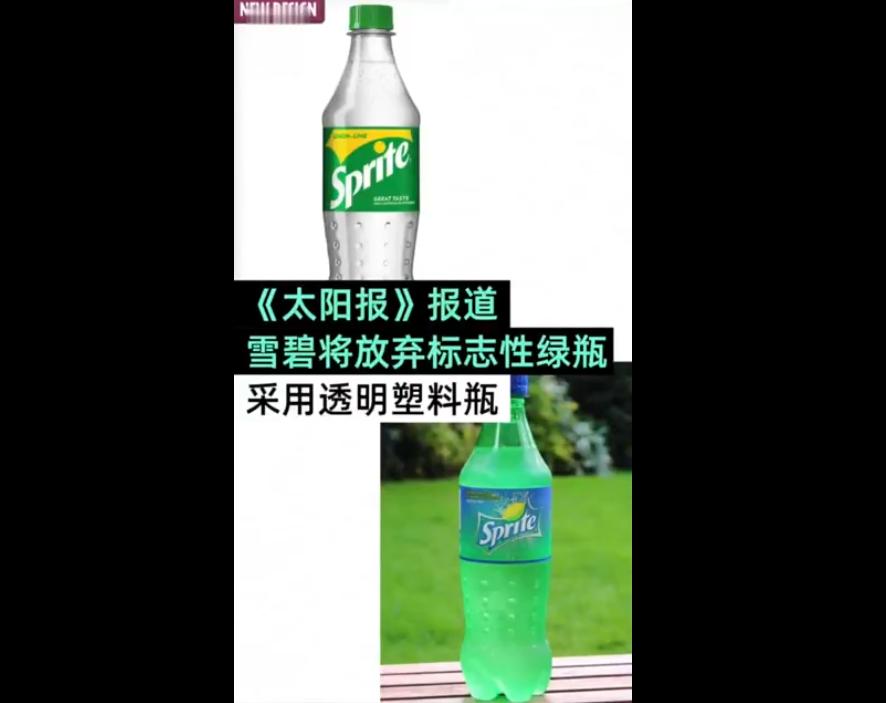 58年来首次 雪碧将把绿瓶变全透明