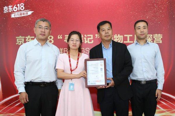国内首个!京东生鲜通过SGS ISO9001和BRCGS A&B双重认证