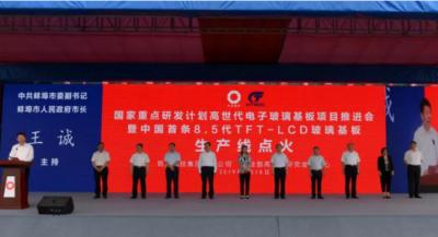 蚌埠中光电首条8.5代TFT-LCD玻璃基板生产线点火!实现国产化