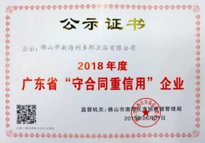 """缇派卫浴荣获""""守合同重信用企业""""称号 展示其综合实力和品牌影响力"""