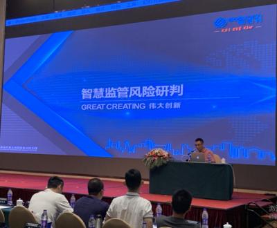 2019广东省智慧新监管技术交流会,高新兴展示智慧监管新模式