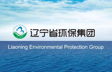 辽宁省环保集团推进混合所有制改革 实现集团整体上市