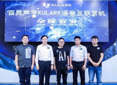 百灵声学首发KULARK语音互联耳机,打造语音互联声态系统