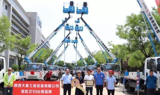海伦哲首批次10台套蓝牌高空作业车交付陕西大象