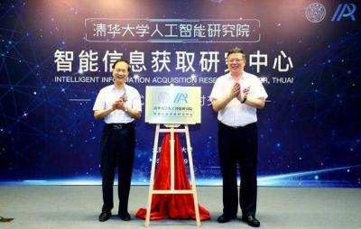清华大学人工智能研究院智能信息获取研究中心成立