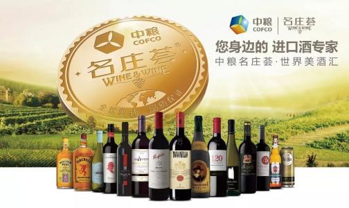 中粮长城酒业传李士祎辞任总经理焦国强接任 分管进口酒板块