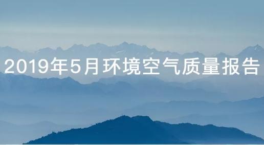 2019年5月全国空气质量状况图解 京津冀及周边地区同比下降